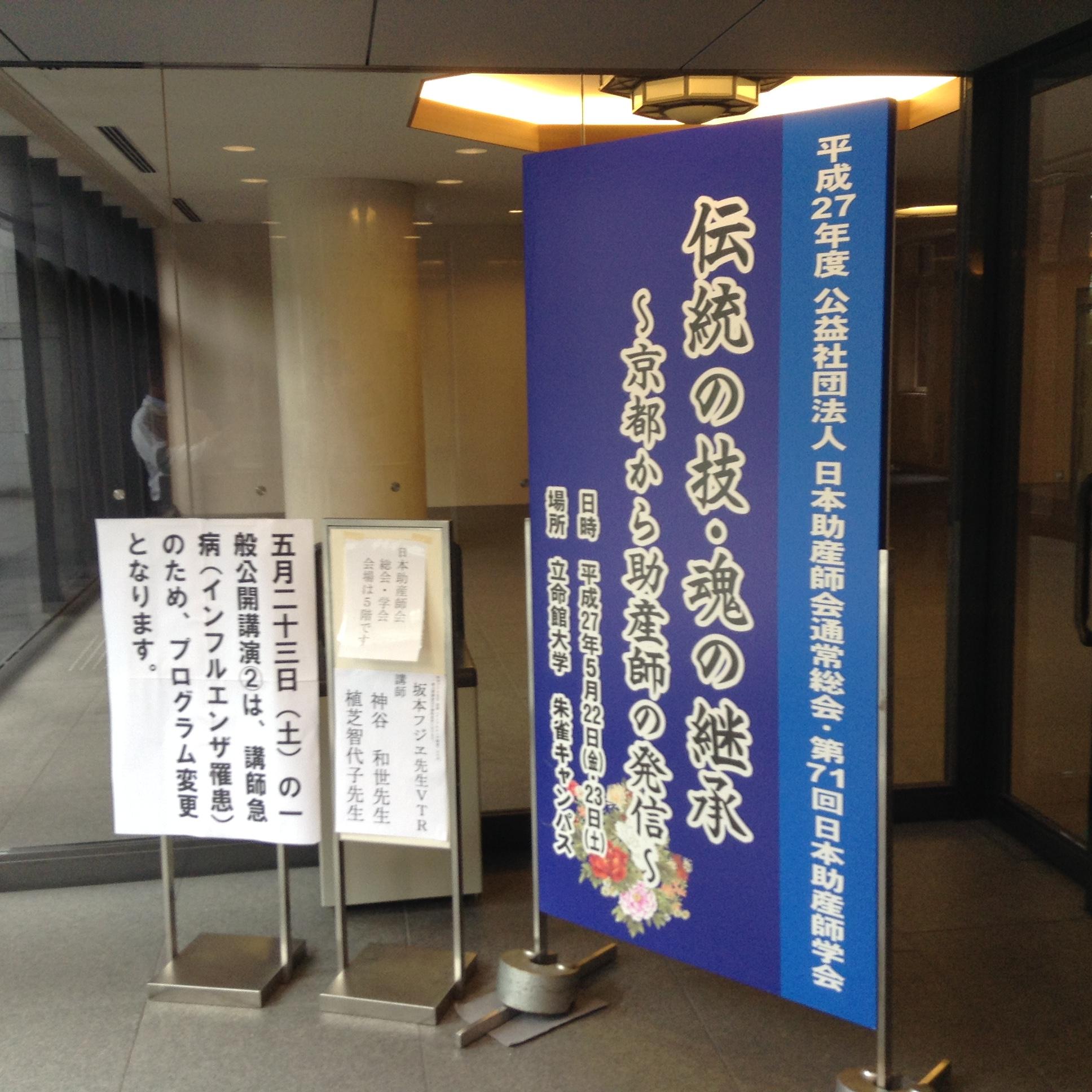 助産 会 日本 師